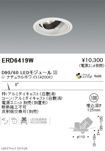 遠藤照明,ユニバーサルダウンライト,φ100,狭角配光,白,D90/D60,ERD6419W
