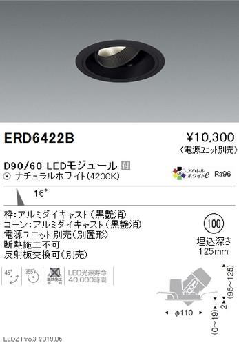 遠藤照明,ユニバーサルダウンライト,φ100,中角配光,黒,D90/D60,ERD6422B