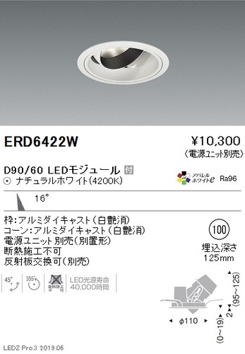 遠藤照明,ユニバーサルダウンライト,φ100,中角配光,白,D90/D60,ERD6422W