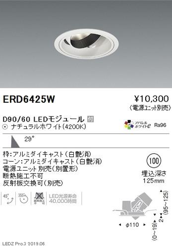 遠藤照明,ユニバーサルダウンライト,φ100,広角配光,白,D90/D60,ERD6425W