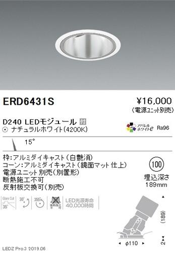 遠藤照明,ユニバーサルダウンライト深型,φ100,狭角配光,白,D240,ERD6431S
