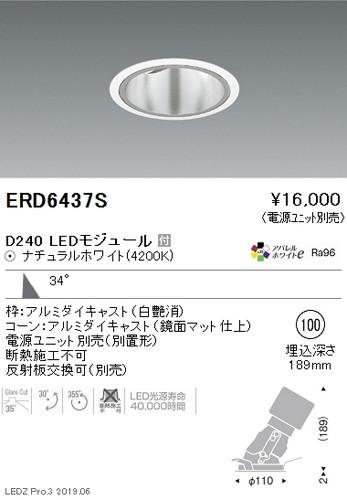 遠藤照明,ユニバーサルダウンライト深型,φ100,広角配光,白,D240,ERD6437S