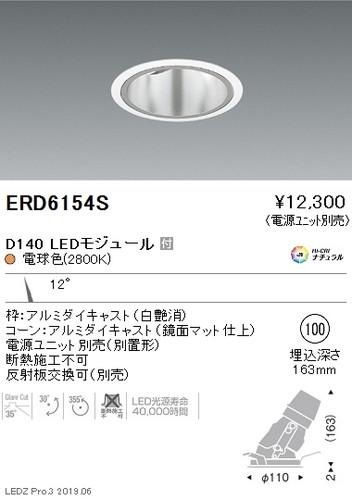 遠藤照明,ユニバーサルダウンライト深型,φ100,狭角配光,白,D140,ERD6154S