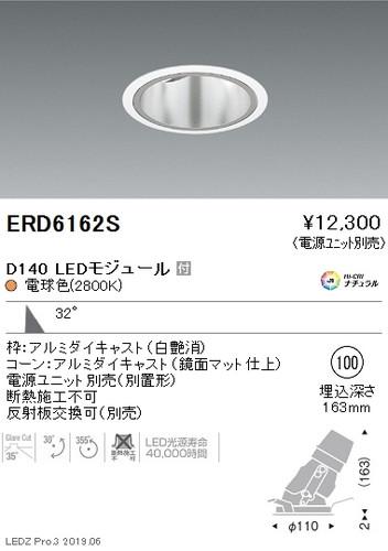 遠藤照明,ユニバーサルダウンライト深型,φ100,広角配光,白,D140,ERD6162S