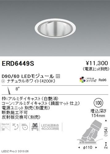 遠藤照明,ユニバーサルダウンライト深型,φ100,狭角配光,白,D90/D60,ERD6449S