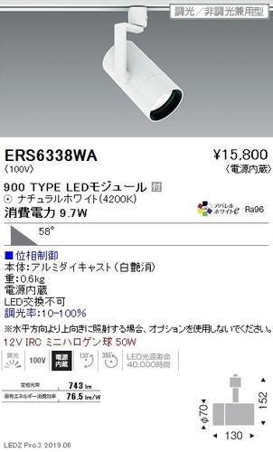 遠藤照明,グレアレススポットライト,ショートフード,超広角配光,白,900TYPE,ERS6338WA