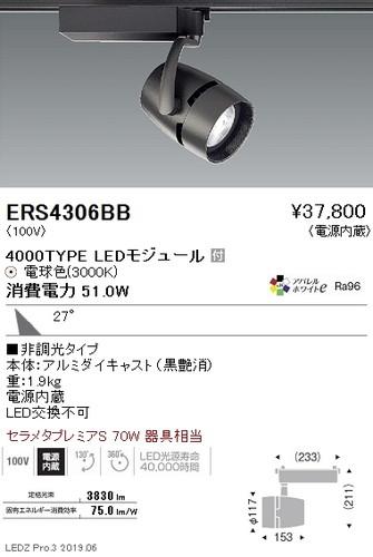 遠藤照明,スポットライト,広角配光,黒,4000TYPE,非調光,ERS4306BB
