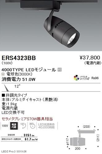 遠藤照明,スポットライト,狭角配光(反射板制御),黒,4000TYPE,ERS4323BB