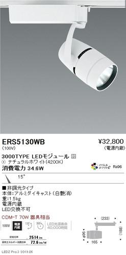 遠藤照明,スポットライト,狭角配光(反射板制御),白,3000TYPE,ERS5130WB