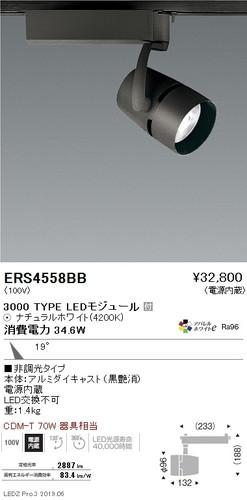 遠藤照明,スポットライト,中角配光,黒,3000TYPE,ERS4558BB