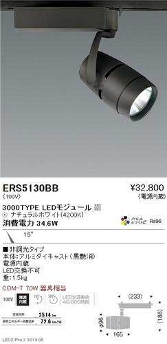 遠藤照明,スポットライト,狭角配光(反射板制御),黒,3000TYPE,ERS5130BB