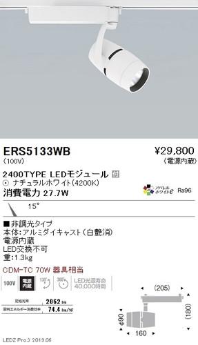遠藤照明,スポットライト,狭角配光(反射板制御),白,2400TYPE,ERS5133WB