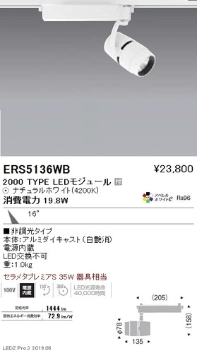 遠藤照明,スポットライト,狭角配光(反射板制御),白,2000TYPE,ERS5136WB