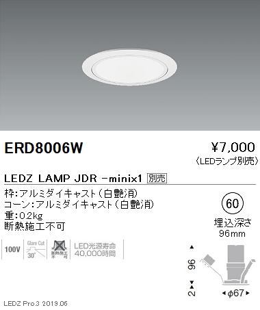 遠藤照明,JDR-miniシリーズ,ベースダウンライト,白コーン,Φ60,ERD8006W