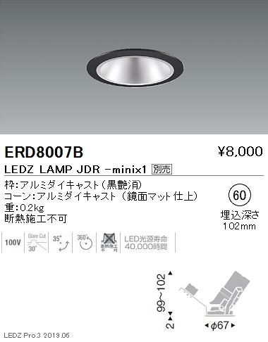 遠藤照明,JDR-miniシリーズ,ユニバーサルダウンライト,黒,Φ60,ERD8007B