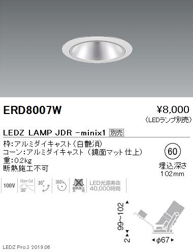 遠藤照明,JDR-miniシリーズ,ユニバーサルダウンライト,白,Φ60,ERD8007W