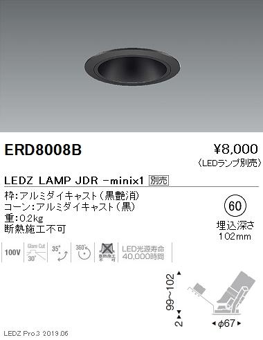 遠藤照明,JDR-miniシリーズ,ユニバーサルダウンライト,黒コーン,Φ60,ERD8008B