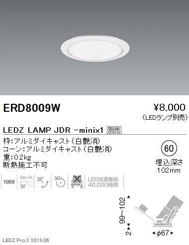 遠藤照明,JDR-miniシリーズ,ユニバーサルダウンライト,白コーン,Φ60,ERD8009W