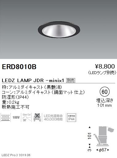 遠藤照明,JDR-miniシリーズ,防湿・軒下ベースダウンライト,黒,Φ60,ERD8010B