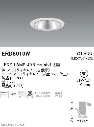 遠藤照明,JDR-miniシリーズ,防湿・軒下ベースダウンライト,白,Φ60,ERD8010W