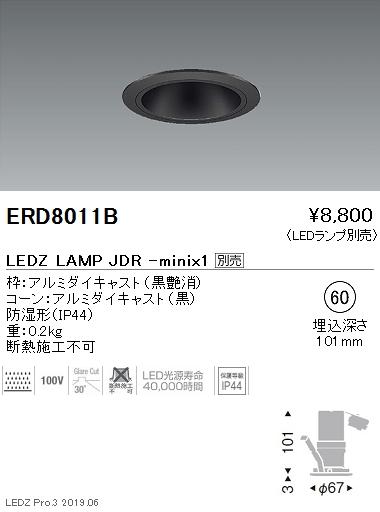 遠藤照明,JDR-miniシリーズ,防湿・軒下ベースダウンライト,黒コーン,Φ60,ERD8011B