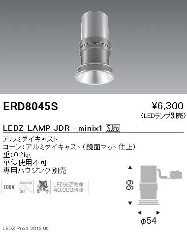遠藤照明,JDR-miniシリーズ,適合灯体ユニットベースダウンライト,ERD8045S