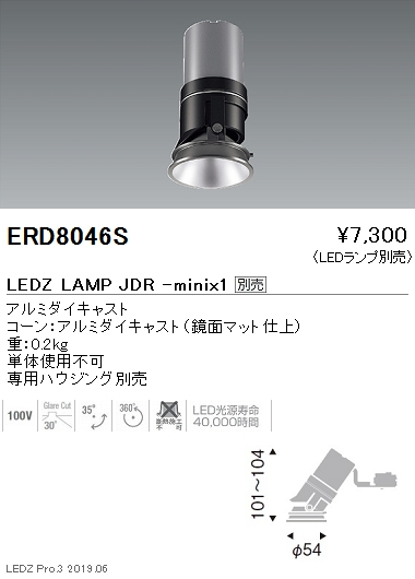 遠藤照明,JDR-miniシリーズ,適合灯体ユニットユニバーサルダウンライト,ERD8046S
