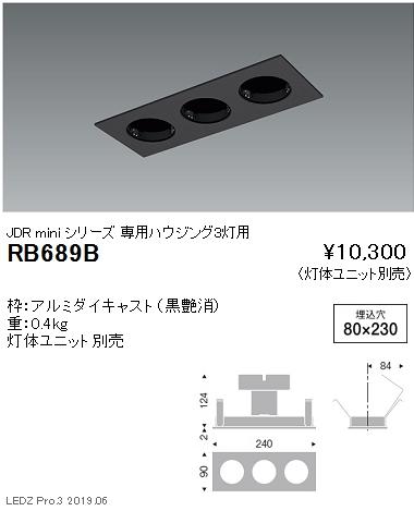 遠藤照明,JDR-miniシリーズ,適合灯体ユニット専用ハウジング3灯用,黒,RB-689B,※灯体ユニット別売