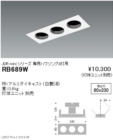遠藤照明,JDR-miniシリーズ,適合灯体ユニット専用ハウジング3灯用,白,RB-689W,※灯体ユニット別売
