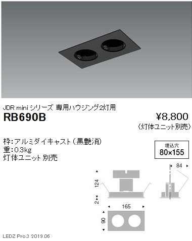 遠藤照明,JDR-miniシリーズ,適合灯体ユニット専用ハウジング2灯用,黒,RB-690B,※灯体ユニット別売