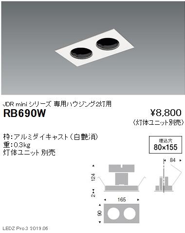 遠藤照明,JDR-miniシリーズ,適合灯体ユニット専用ハウジング2灯用,白,RB-690W,※灯体ユニット別売