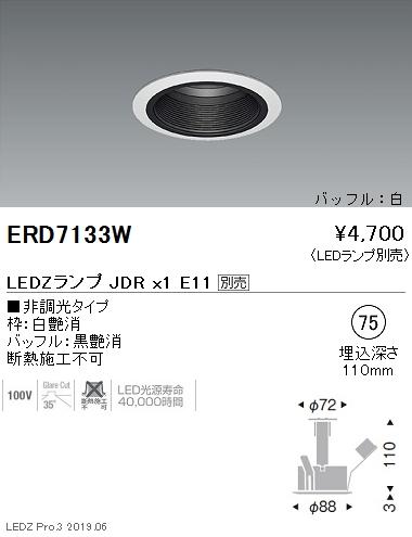 遠藤照明,JDRシリーズ,ベースダウンライトΦ75,バッフル黒・枠白,ERD7133W
