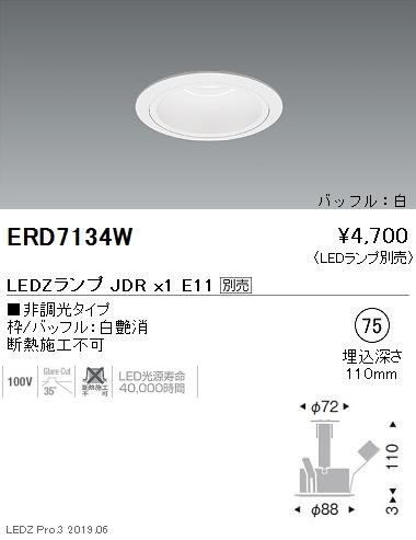 遠藤照明,JDRシリーズ,ベースダウンライトΦ75,バッフル白,ERD7133B