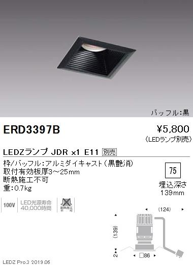 遠藤照明,JDRシリーズ,ベースダウンライトΦ75□,バッフル黒,ERD3397B
