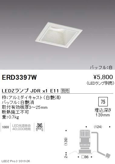 遠藤照明,JDRシリーズ,ベースダウンライトΦ75□,バッフル白,ERD3397W