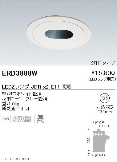 遠藤照明,JDRシリーズ,ユニバーサルダウンライトΦ125,2灯用タイプ,ERD3888W