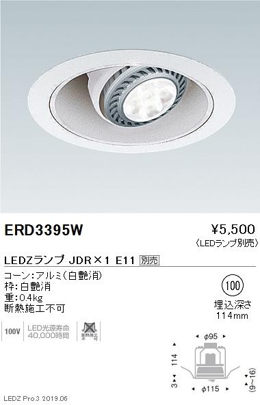 遠藤照明,JDRシリーズ,ユニバーサルダウンライトΦ100,アルミ白コーン,ERD3395W