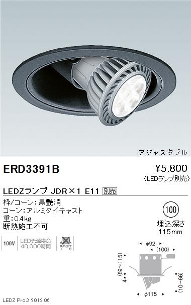 遠藤照明,JDRシリーズ,ユニバーサルダウンライトΦ100,アジャスタブル黒コーン,ERD3391B