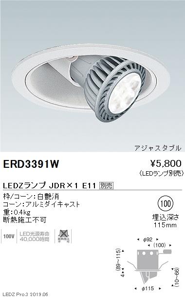 遠藤照明,JDRシリーズ,ユニバーサルダウンライトΦ100,アジャスタブル白コーン,ERD3391W