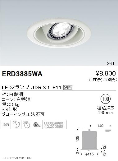 遠藤照明,JDRシリーズ,ユニバーサルダウンライトΦ100,白コーン,ERD3885WA