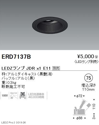 遠藤照明,JDRシリーズ,ユニバーサルダウンライトΦ75,バッフル黒,ERD7137B
