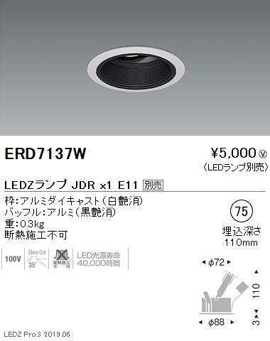 遠藤照明,JDRシリーズ,ユニバーサルダウンライトΦ75,バッフル黒・枠白,ERD7137W