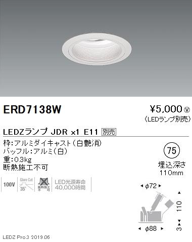 遠藤照明,JDRシリーズ,ユニバーサルダウンライトΦ75,バッフル白,ERD7138W