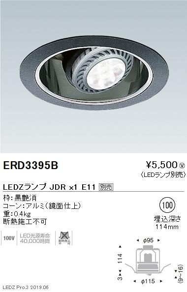 遠藤照明,JDRシリーズ,ユニバーサルダウンライトΦ100,黒,ERD3395B