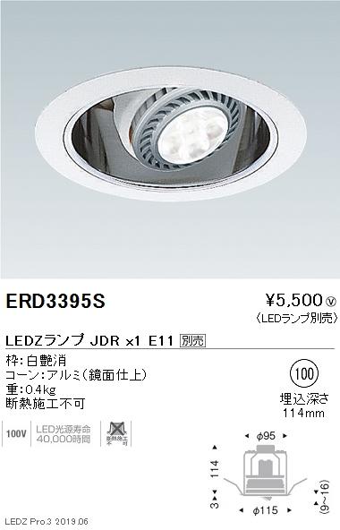 遠藤照明,JDRシリーズ,ユニバーサルダウンライトΦ100,白,ERD3395S