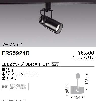 遠藤照明,JDRシリーズ,スポットライト,プラグタイプ,黒,ERS5924B