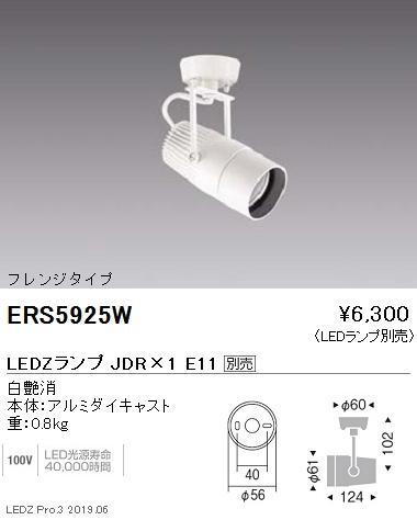 遠藤照明,JDRシリーズ,スポットライト,フレンジタイプ,白,ERS5925W
