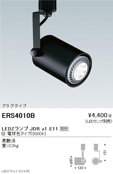 遠藤照明,JDRシリーズ,スポットライト,プラグタイプ,黒,ERS4010B