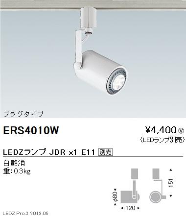 遠藤照明,JDRシリーズ,スポットライト,プラグタイプ,白,ERS4010W