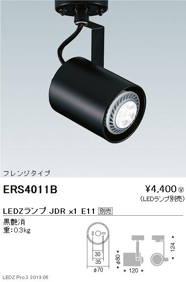 遠藤照明,JDRシリーズ,スポットライト,フレンジタイプ,黒,ERS4011B